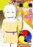 【COMITIA120】三ツ巴第三巻ネット販売開始しました!