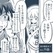 【悲報】GW終了のお知らせ
