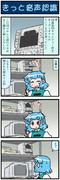がんばれ小傘さん 2346
