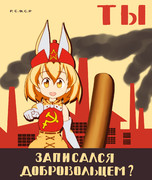 ☭君はもう赤軍に登録したか?☭