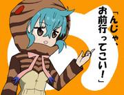 ツチノコ(けものフレンズ)「んじゃ、お前行ってこい!」