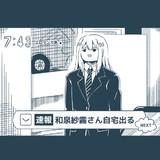 【速報】和泉紗霧さん自宅出る
