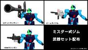 ミスター式ジムシリーズ 武器セット