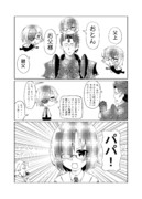 父の悩み(?)