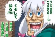 おまえがエロ漫☆画太郎先生なのか?