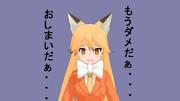 【MMD】キタキツネ、戦慄する