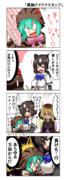 【けもフレ4コマ漫画】「最胸クマクマスタンプ」