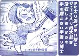 ジュースと金平糖を没収される手乗りコノハ博士