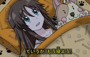 姫川、寝る。
