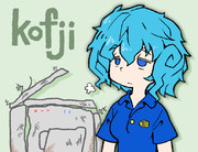 kofji姉貴