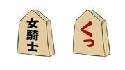 将棋の新キャラ