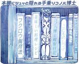 本棚にシュッと隠れる手乗りコノハ博士