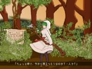 はじまりの森