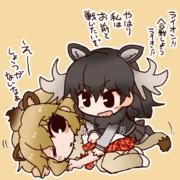 ライオンさんとヘラジカさん