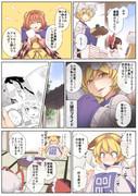 八雲藍vs少女漫画