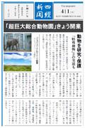 パーク開業日の新聞