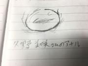 声優の久野美咲さんのアナルを描きました