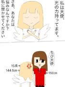 天使 身長