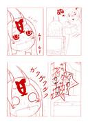 イバラギンに八つ当たりで「ゴキブリの刑」漫画