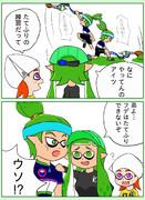 【Splatoon】 フデのたてふり