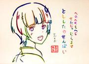 ひらがなで千寿ムラマサ先生を描いてみた