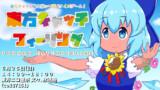 【第9回東方ニコ童祭】東方キャッチフィーリング【お絵描きクイズ】