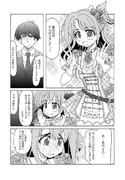 武内Pとしまむーとちゃんみおの漫画
