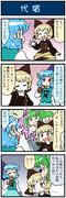 がんばれ小傘さん 2392