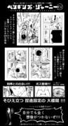 【けもフレ漫画】ペンギンズ・ジャーニーEX【予告】