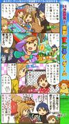 ミリオン四コマ『いざ勝負!真剣すごろくゲーム』