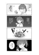 【番外編】宮本さん家の晩ご飯 1話