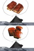 豚 の 角 煮