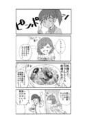 宮本さん家の晩ご飯 2話