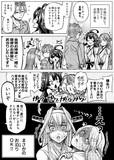 ゴホービの行方(お泊り編・1)
