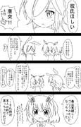 ミルちゃんががんばる漫画4
