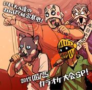 カラオケ大会!