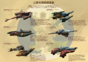 公募帝国戦闘機集