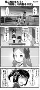 艦ひす「朝風と川内型その弐」