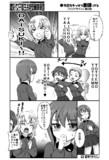 【激突!女子高生お色気戦車軍団】にガルパン漫画を寄稿しました②