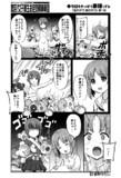 【激突!女子高生お色気戦車軍団】にガルパン漫画を寄稿しました。③