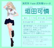 【MMDオリキャラ紹介】垣田可憐【#69】