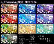 o_Tonemap改変 カクテル