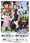 山口県である自転車競技大会のポスター描かせて頂きました♪