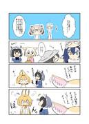 けものフレンズ漫画その5『またやってしまったねえ』