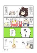 けものフレンズ漫画その6(終)『おしまい』