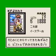カードと化したKFJ姉貴
