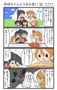 赤城ちゃんのつまみ食い 11
