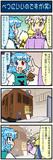 がんばれ小傘さん 2418
