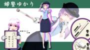【MMD】有理式改変婦警ゆかり【配布】