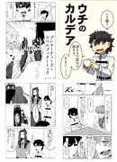王の器 大阪8 新刊『ウチのカルデア』